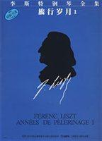李斯特钢琴全集:旅行岁月(1)