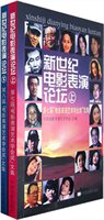 新世纪电影表演论坛(全二册)
