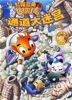 虹猫蓝兔七侠传通道大迷宫:古墓探险