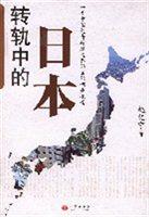 转轨中的日本