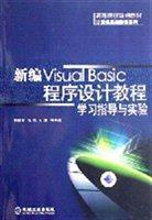新编Visual Basic程序设计教程学习指导与实验