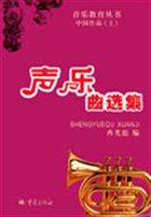 声乐曲选集:中国作品