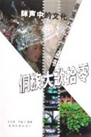 蝉声中的文化:侗族大歌拾零