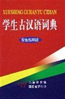 学生古汉语词典:双色缩印版