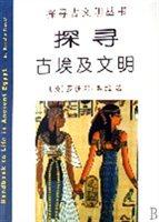 探寻古埃及文明