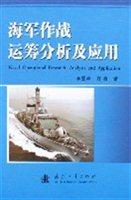 海军作战运筹分析及应用