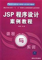 JSP程序设计案例教程