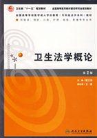 卫生法学概论(第2版)