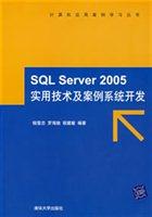 SQL SERVER 2005实用技术及案例系统开发