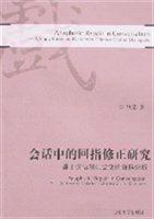 会话中的回指修正研究:基于汉语戏剧会话的语料分析