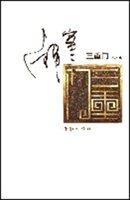 三重门(纪念版)