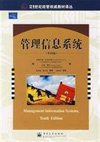 管理信息系统(第10版)