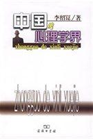 中国的心理学界