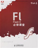 Flash 8必修课堂