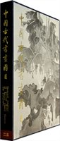 中国古代书画图目(二十三)