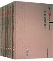 王干才哲学文集(全六卷)
