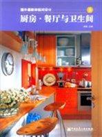 厨房·餐厅与卫生间:家居经典 图集