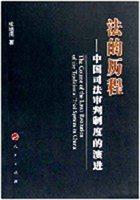 法的历程:中国司法审判制度的演进
