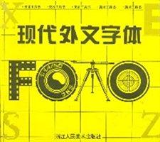 现代外文字体