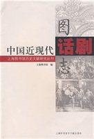 中国近现代话剧图志