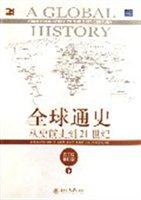 全球通史:从史前史到21世纪(第7版修订版下册)