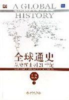 全球通史:从史前史到21世纪(第7版修订版上册)