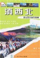 滇西北:走出来的旅行指南