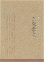 王蒙散文(插图珍藏版)