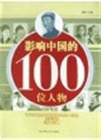 影响中国的100位人物