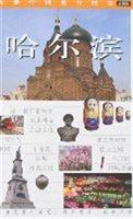 大雅中国旅行图鉴:哈尔滨(最新版)