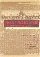 中国近代大学创立和发展的路径:从山西大学堂到山西大学的考察(1902-1937)