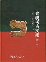襄樊考古文集(第1辑)