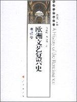 欧洲文艺复兴史:宗教卷