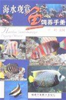 海水观赏鱼饲养手册