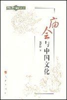 庙会与中国文化