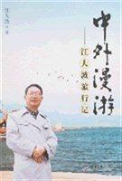 中外漫游:汪大波旅行记
