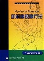 肌筋膜按摩疗法
