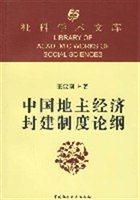 中国地主经济封建制度论纲
