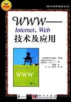 WWW、Internet、Web技术及应用