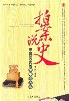 中国历史的策略与方法