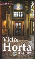 维克多·霍塔