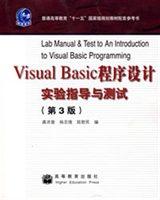Visual Basic程序设计实验指导与测试(第3版)
