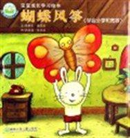 蝴蝶风筝:学会分享和宽容