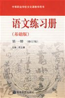 语文练习册(基础版 第一册修订版)