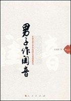 男子作闺音:中国古典文学中的男扮女装现象研究