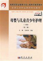 母婴与儿童、青少年护理(下册 第二版 5年高职)