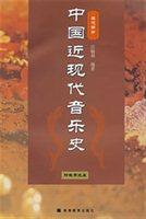 中国近代音乐史·近代部分