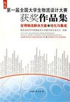 安得物流解决方案:第一届全国大学生物流设计大赛获奖作品集