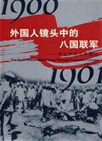 外围人镜头中的八国联军)(辛丑条约百年图志(汉英对照)