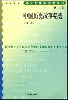 中国历史故事精选(增订版)